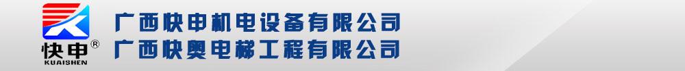 广西贝博ballbet贝博app手机版工程有限公司